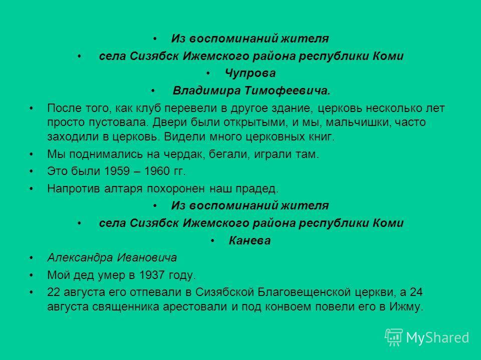 Из воспоминаний жителя села Сизябск Ижемского района республики Коми Чупрова Владимира Тимофеевича. После того, как клуб перевели в другое здание, церковь несколько лет просто пустовала. Двери были открытыми, и мы, мальчишки, часто заходили в церковь