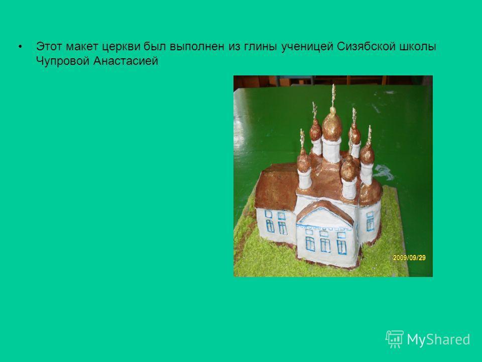Этот макет церкви был выполнен из глины ученицей Сизябской школы Чупровой Анастасией