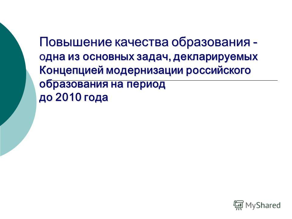 Повышение качества образования - одна из основных задач, декларируемых Концепцией модернизации российского образования на период до 2010 года