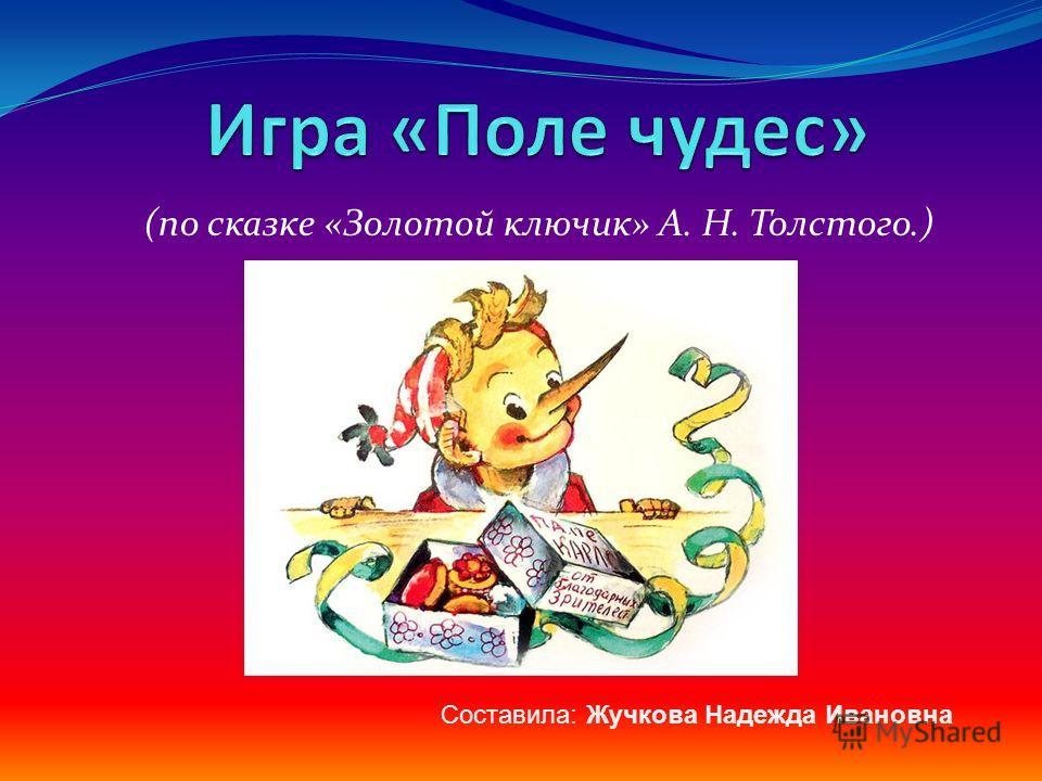 (по сказке «Золотой ключик» А. Н. Толстого.) Составила: Жучкова Надежда Ивановна
