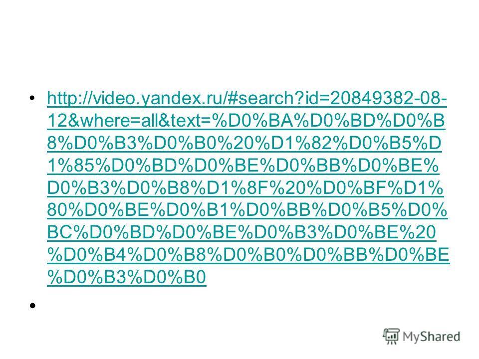 http://video.yandex.ru/#search?id=20849382-08- 12&where=all&text=%D0%BA%D0%BD%D0%B 8%D0%B3%D0%B0%20%D1%82%D0%B5%D 1%85%D0%BD%D0%BE%D0%BB%D0%BE% D0%B3%D0%B8%D1%8F%20%D0%BF%D1% 80%D0%BE%D0%B1%D0%BB%D0%B5%D0% BC%D0%BD%D0%BE%D0%B3%D0%BE%20 %D0%B4%D0%B8%D