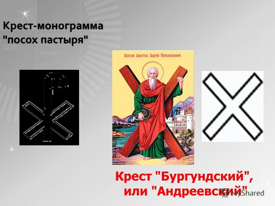 Крест-монограмма посох пастыря Крест Бургундский, или Андреевский