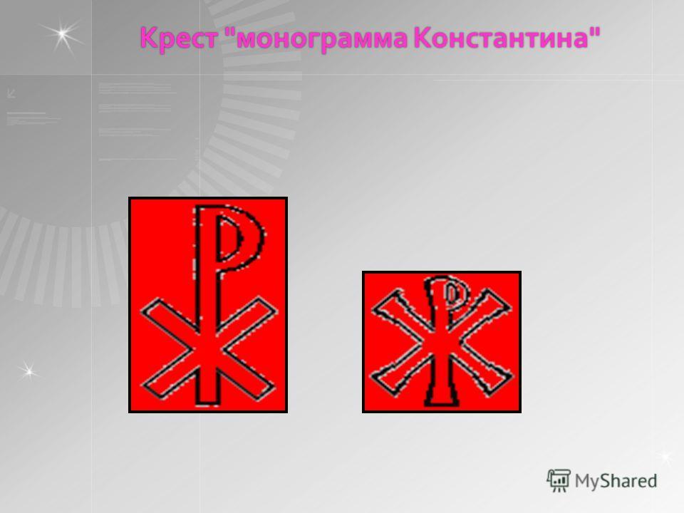 Крест монограмма Константина