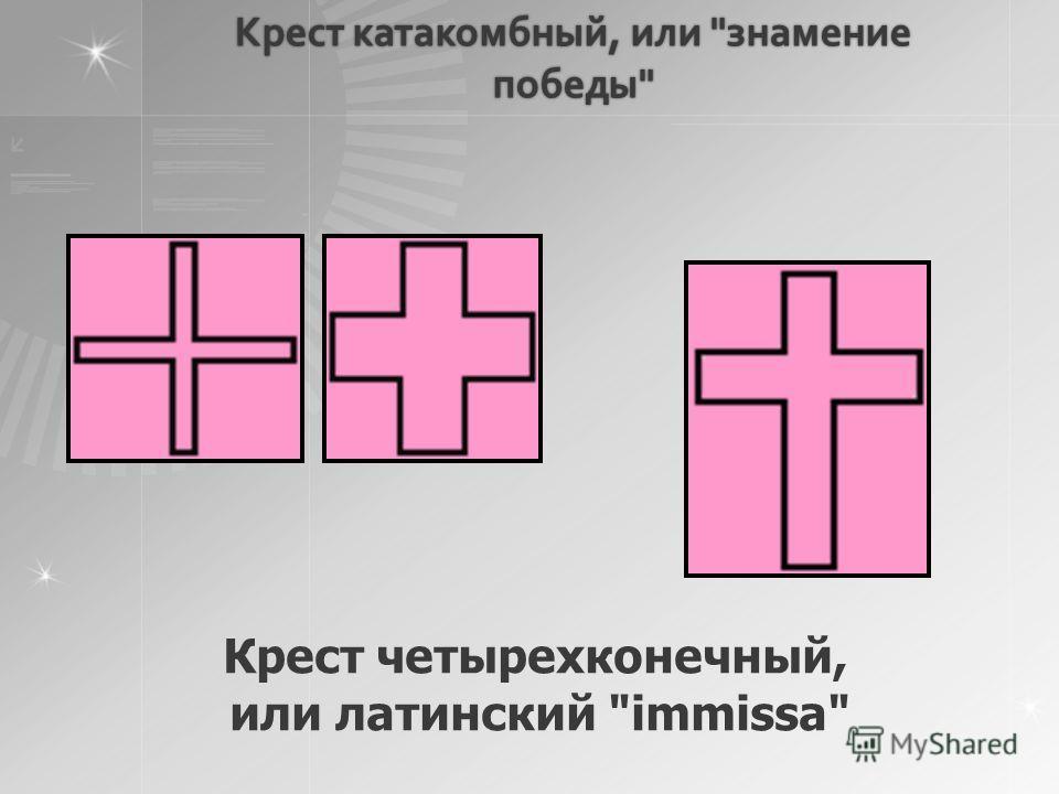 Крест катакомбный, или знамение победы Крест четырехконечный, или латинский immissa