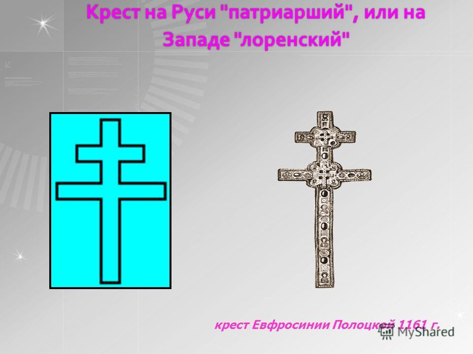 Крест на Руси патриарший, или на Западе лоренский крест Евфросинии Полоцкой 1161 г.