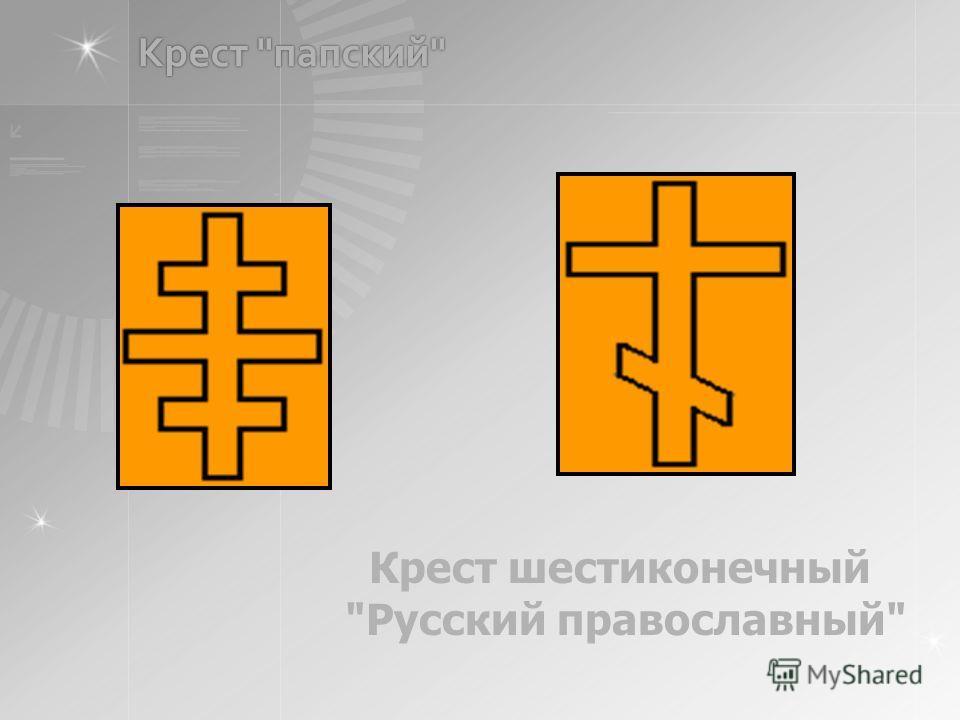 Крест папский Крест шестиконечный Русский православный