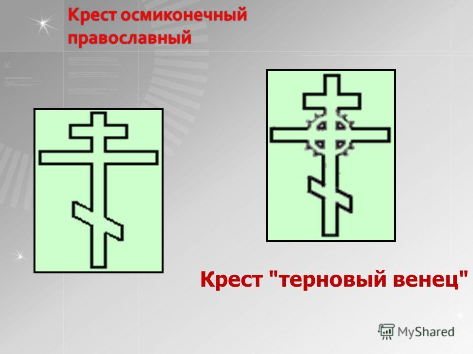 Крест осмиконечный православный Крест терновый венец