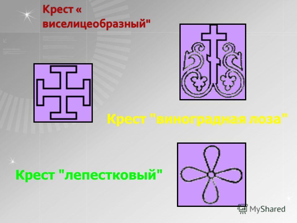 Крест « виселицеобразный Крест виноградная лоза Крест лепестковый