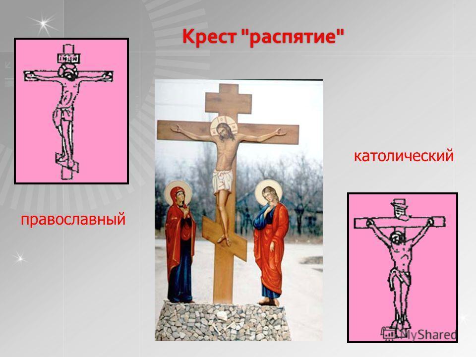 Крест распятие Крест распятие православный католический