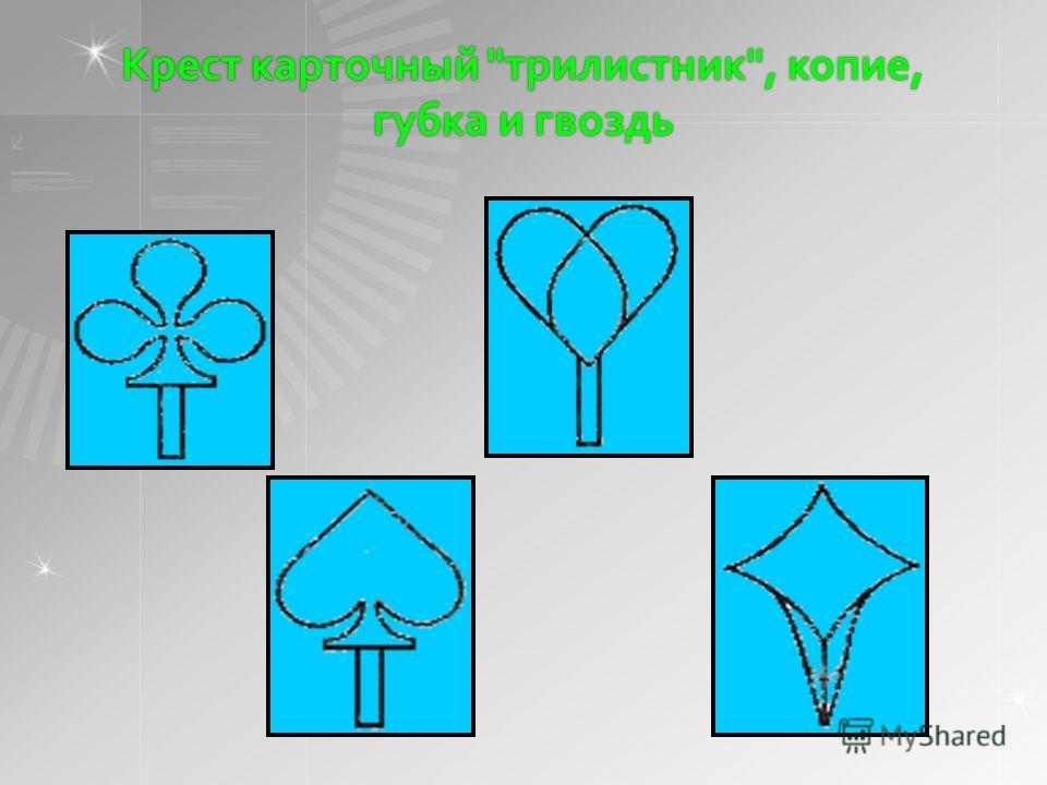 Крест карточный трилистник, копие, губка и гвоздь