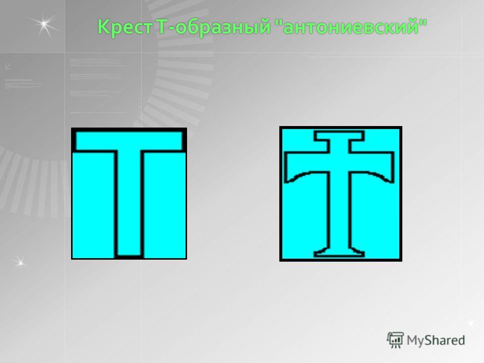 Крест Т-образный антониевский