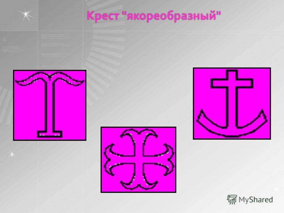 Крест якореобразный