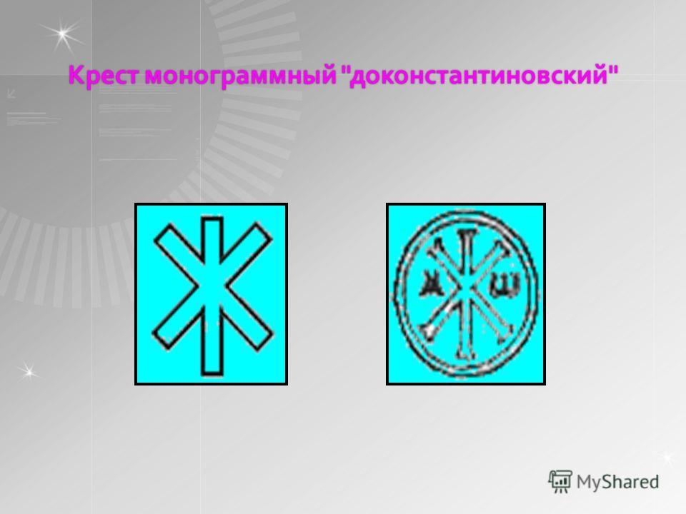 Крест монограммный доконстантиновский
