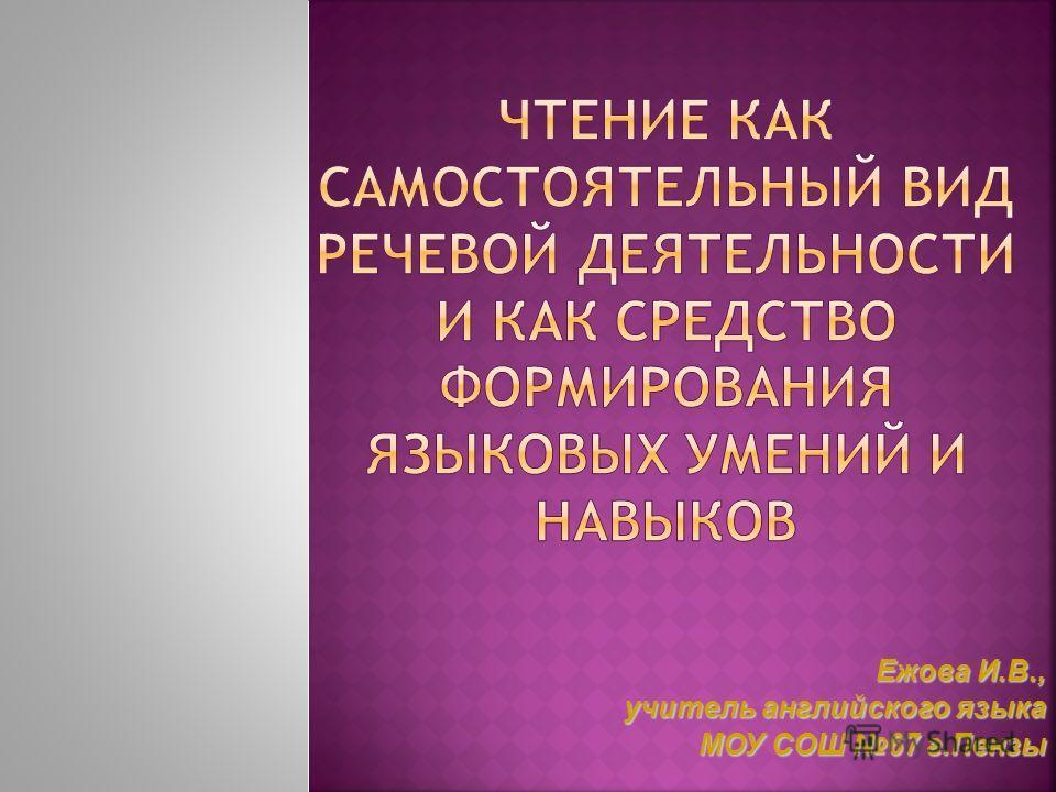 Ежова И.В., учитель английского языка учитель английского языка МОУ СОШ 67 г.Пензы