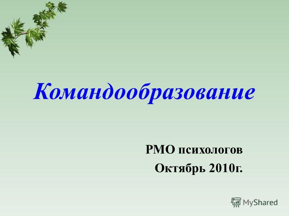Командообразование РМО психологов Октябрь 2010г.