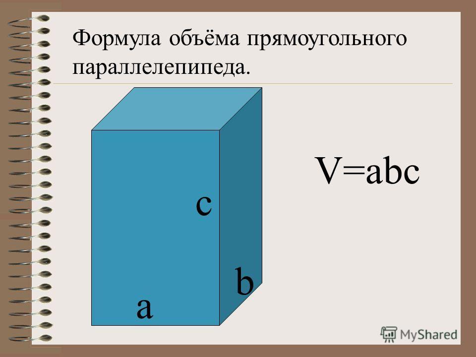 Общие свойства объемов тел: 1) за единицу объема принят объем куба, ребро которого равно единице длины; 2) равные тела имеют равные объемы, при перемещении тела его объем не изменяется; 3) если тело разбить на части, являющиеся простыми телами, то об