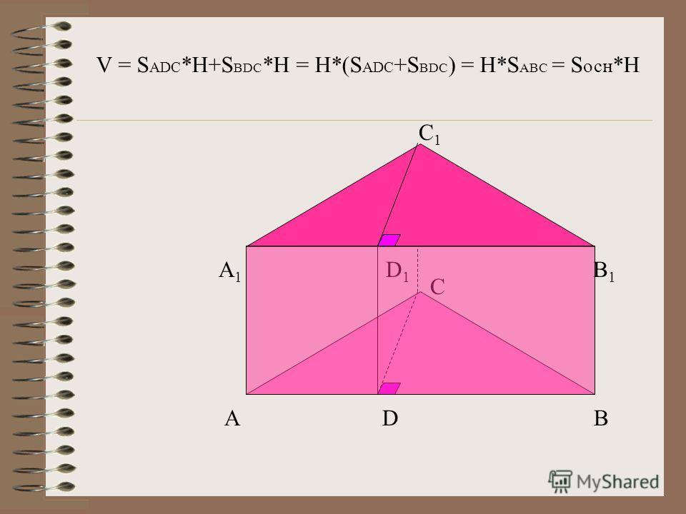 V 1 =abc:2 V 1 =S тр* c V=S тр* h V 1 =(ab:2)c