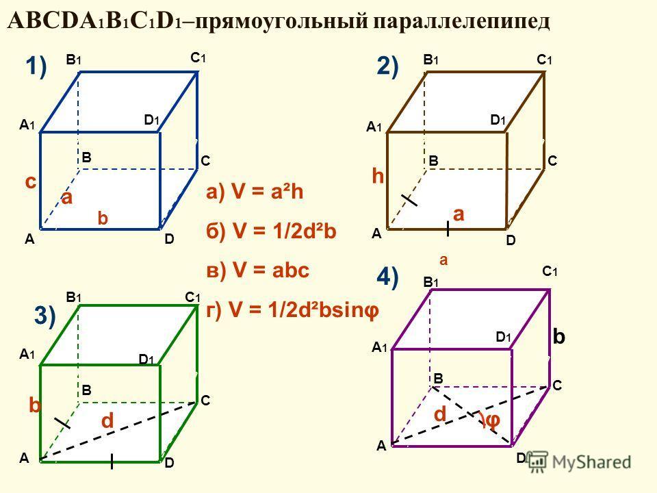 ABCDA 1 B 1 C 1 D 1 – прямоугольный параллелепипед. АВ = 8см, ВС = 4см, СС 1 = 2см; Найдите ребро равновеликого куба. А А1А1 В1В1 D1D1 D C1C1 B C