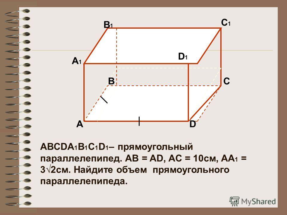 ABCDA 1 B 1 C 1 D 1 –прямоугольный параллелепипед а) V = a²h б) V = 1/2d²b в) V = abc г) V = 1/2d²bsinφ В1В1 В1В1 С1С1 С1С1 А1А1 А1А1 D1D1 D1D1 D1D1 D1D1 А1А1 А1А1 В1В1 В1В1 С1С1 С1С1 СС С С А А А А В В В В D D D D 1)2) 3) 4) а с h d b b d φ b а а