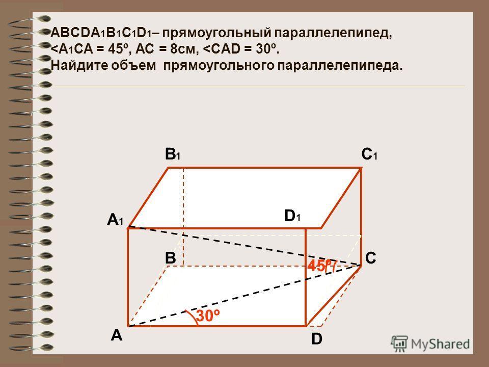 ABCDA 1 B 1 C 1 D 1 – прямоугольный параллелепипед. АC = 10см, ACBD = O,