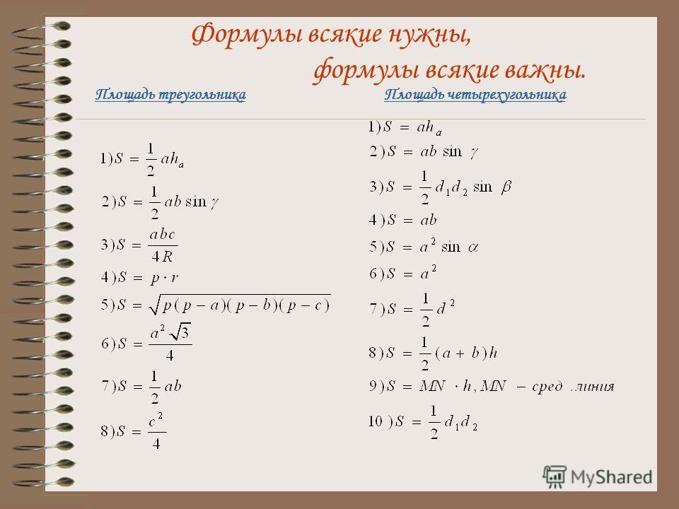 ОБЪЁМ. ЦЕЛИ УРОКА: Усвоить понятие объёма многогранника; Запомнить основные свойства объёма; Узнать формулу объёма призмы.