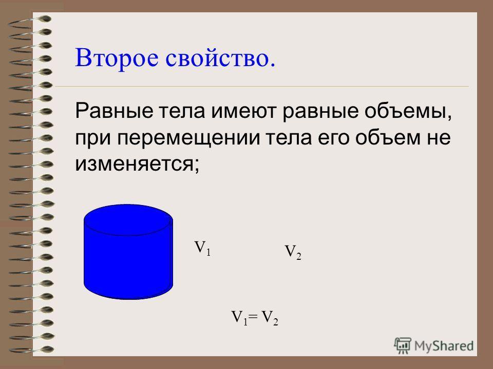 Первое свойство. За единицу объема принят объем куба, ребро которого равно единице длины; 1см 3 1м 3 1ед 3
