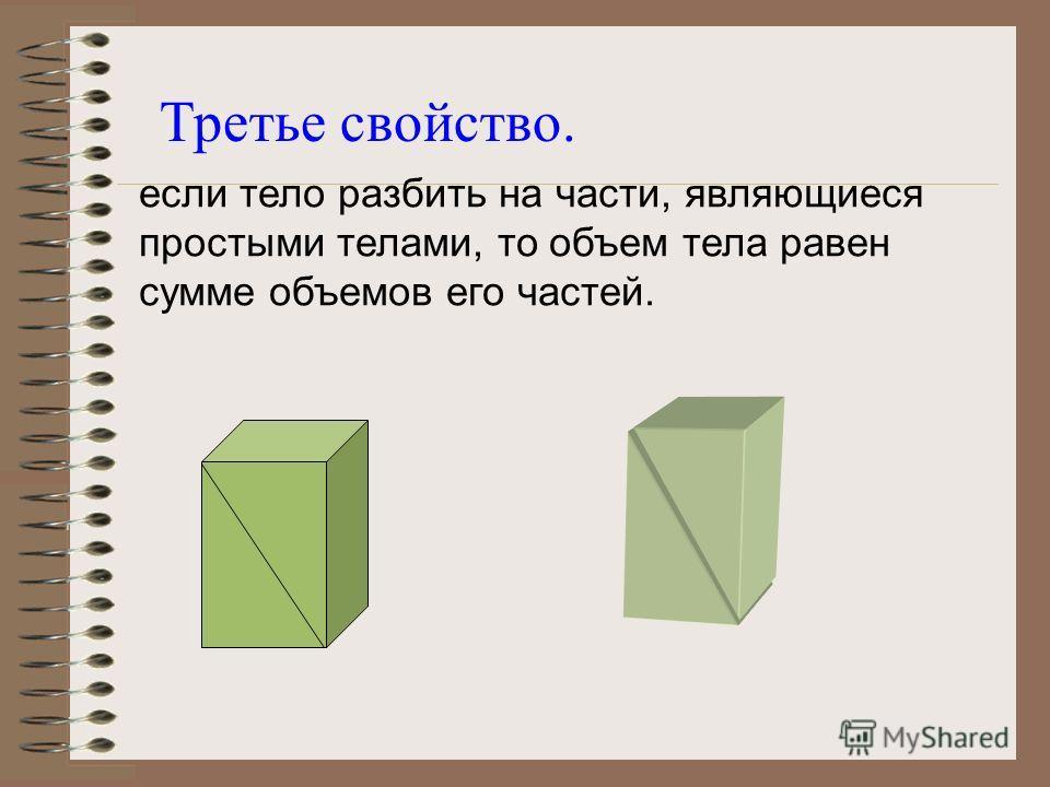 Равные тела имеют равные объемы, при перемещении тела его объем не изменяется; Второе свойство. V1V1 V2V2 V 1 = V 2