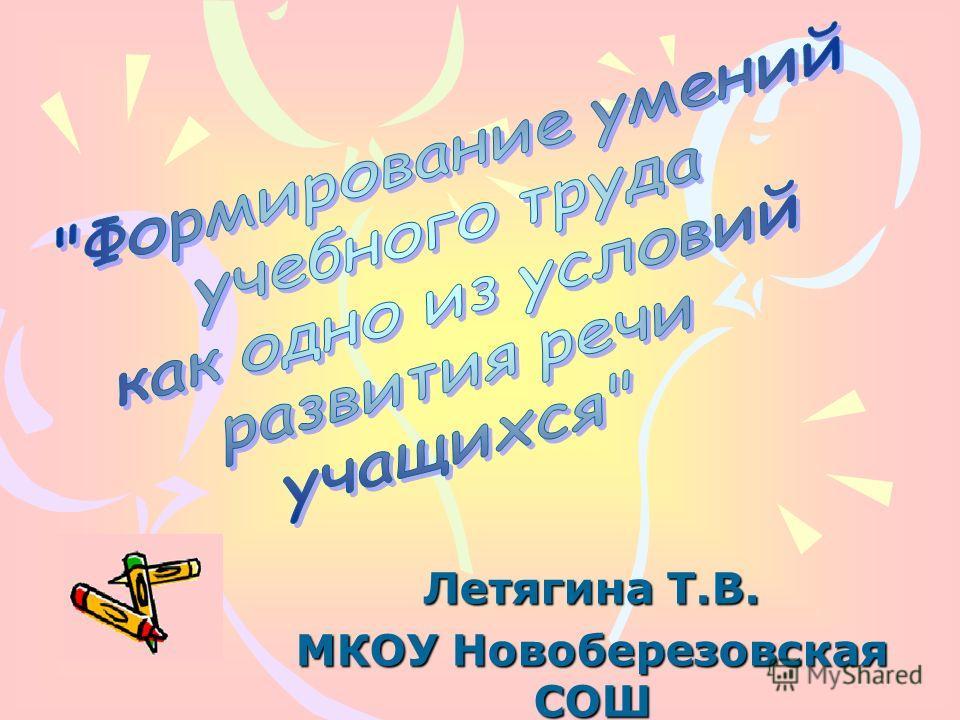 Летягина Т.В. МКОУ Новоберезовская СОШ