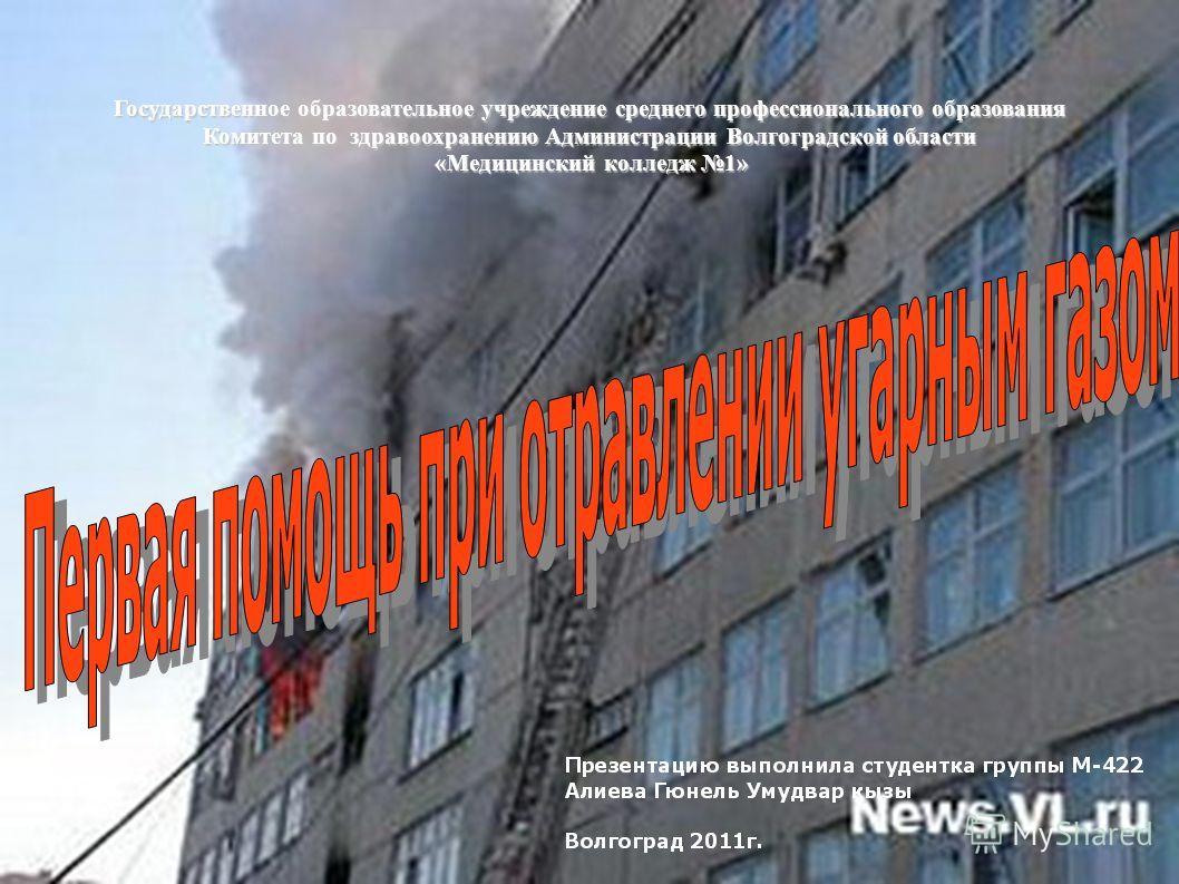 Государственное образовательное учреждение среднего профессионального образования Комитета по здравоохранению Администрации Волгоградской области «Медицинский колледж 1»