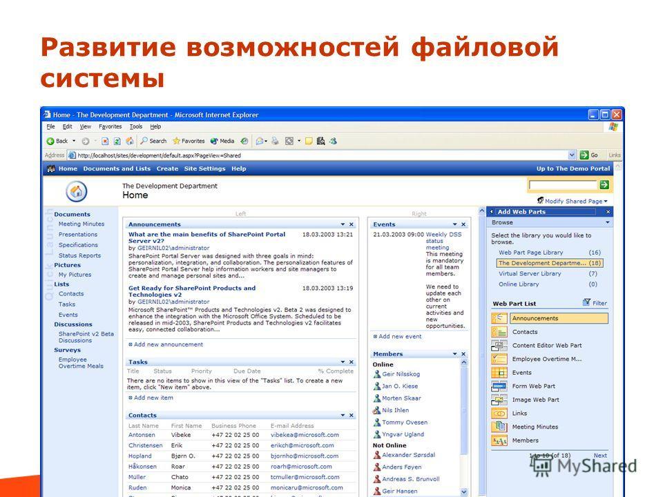 Развитие возможностей файловой системы Используйте SharePoint для хранения файлов при помощи: –Функций check-in и check-out –История сохранения версий, –Пользовательские реквизиты файлов –Настраиваемые режимы просмотра Пользователи могут находить, пе
