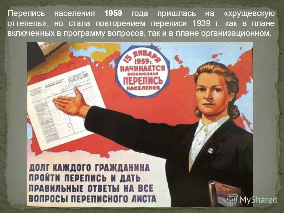 Перепись населения 1959 года пришлась на «хрущевскую оттепель», но стала повторением переписи 1939 г. как в плане включенных в программу вопросов, так и в плане организационном.