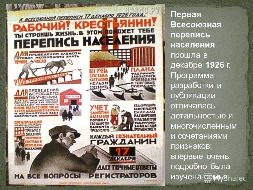 Первая Всесоюзная перепись населения прошла в декабре 1926 г. Программа разработки и публикации отличалась детальностью и многочисленным и сочетаниями признаков; впервые очень подробно была изучена семья.