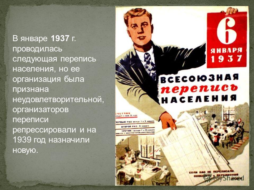В январе 1937 г. проводилась следующая перепись населения, но ее организация была признана неудовлетворительной, организаторов переписи репрессировали и на 1939 год назначили новую.