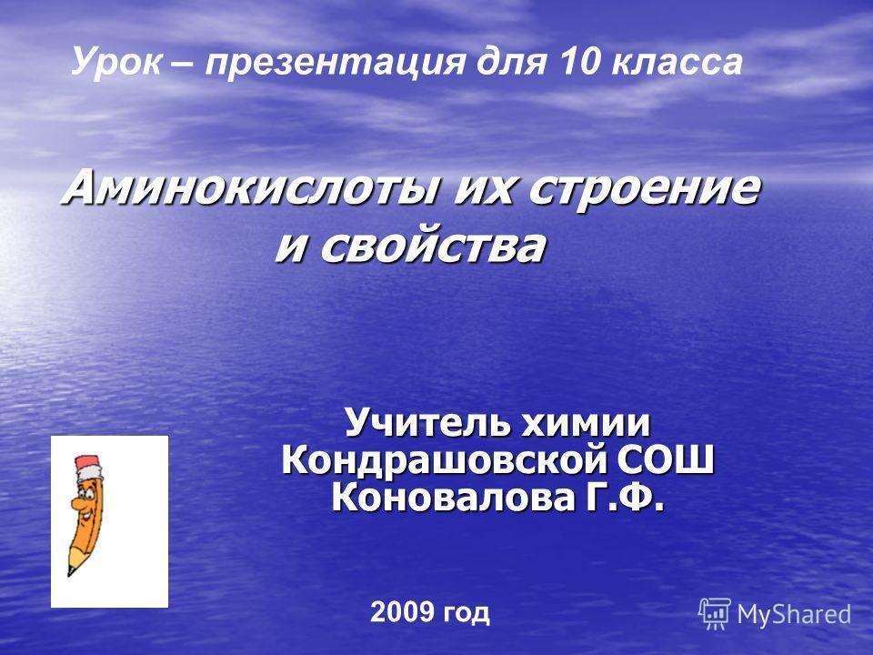 Аминокислоты их строение и свойства Учитель химии Кондрашовской СОШ Коновалова Г.Ф. Урок – презентация для 10 класса 2009 год
