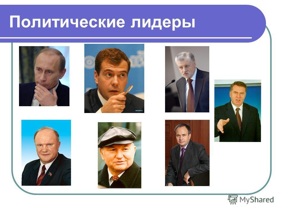Политические лидеры