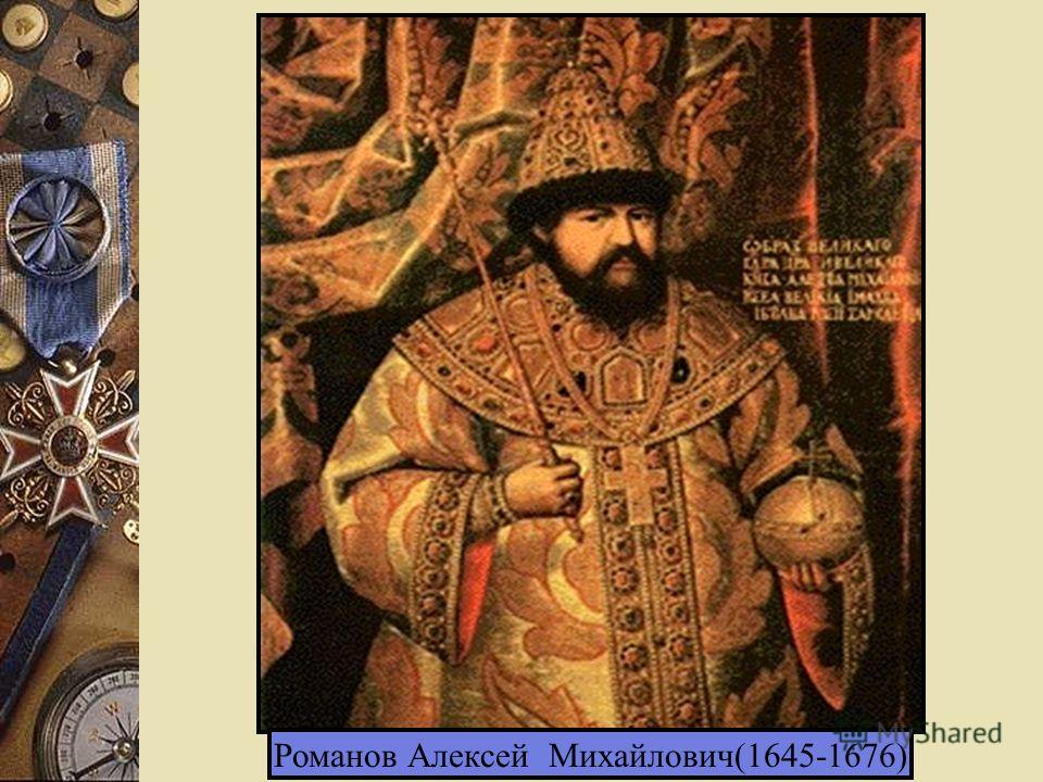 Романов Михаил Федорович (1613-1645)