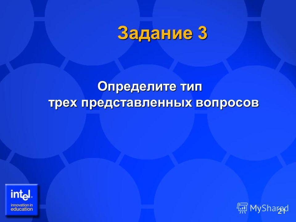 21 Задание 3 Определите тип трех представленных вопросов Определите тип трех представленных вопросов