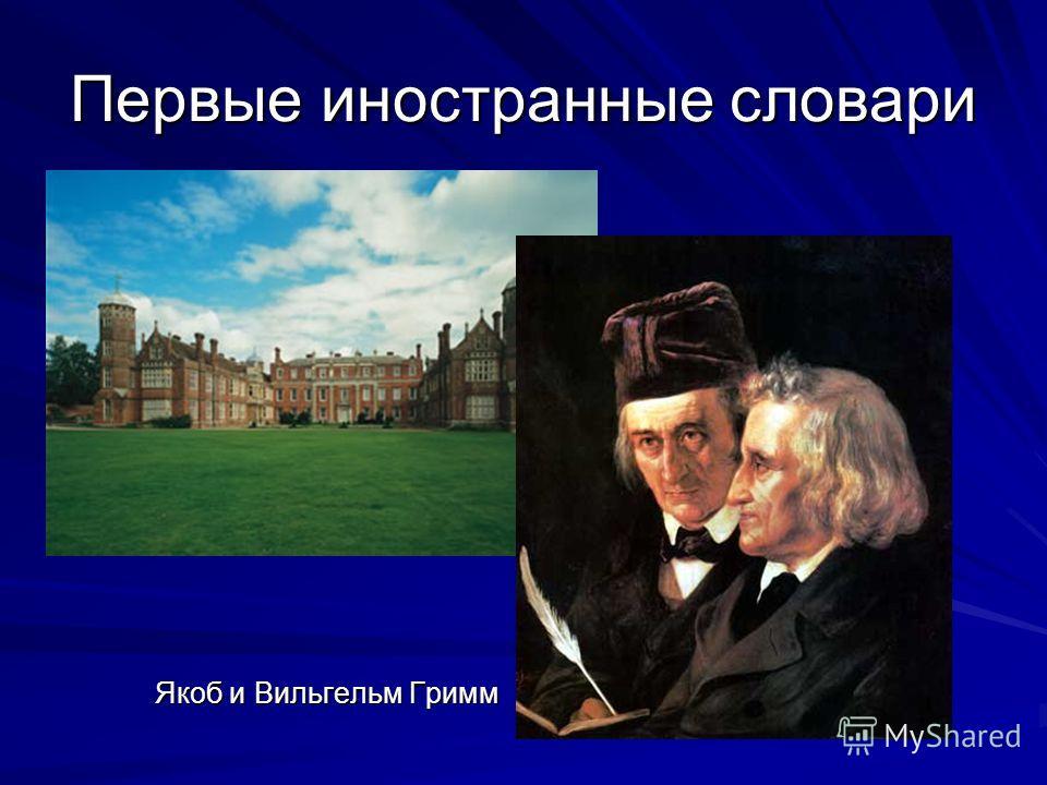 Первые иностранные словари Якоб и Вильгельм Гримм