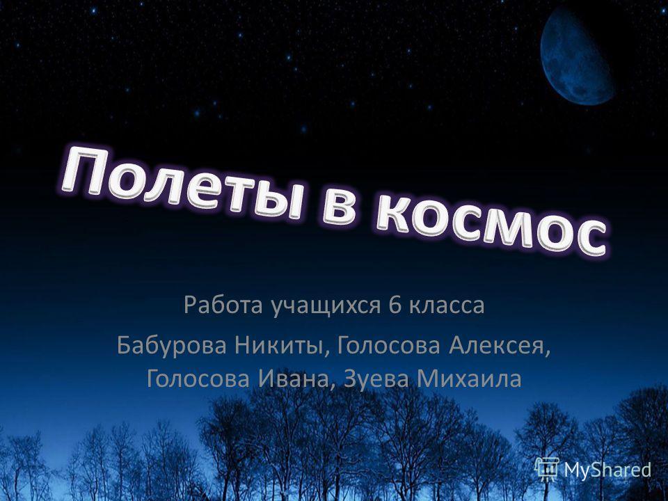 Работа учащихся 6 класса Бабурова Никиты, Голосова Алексея, Голосова Ивана, Зуева Михаила 1