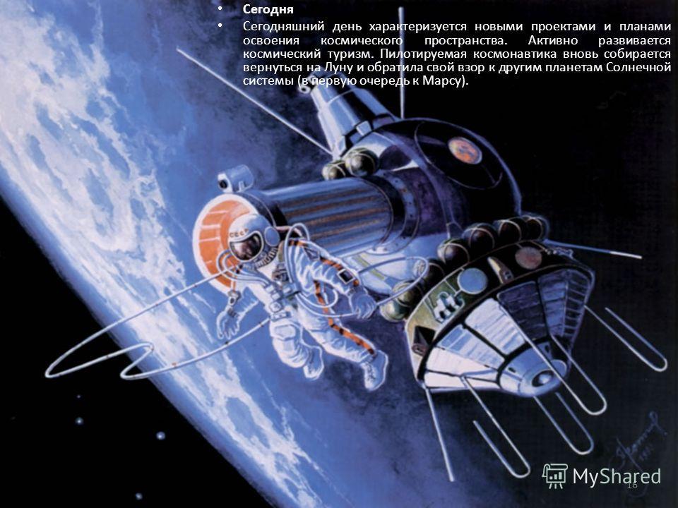 Сегодня Сегодняшний день характеризуется новыми проектами и планами освоения космического пространства. Активно развивается космический туризм. Пилотируемая космонавтика вновь собирается вернуться на Луну и обратила свой взор к другим планетам Солнеч