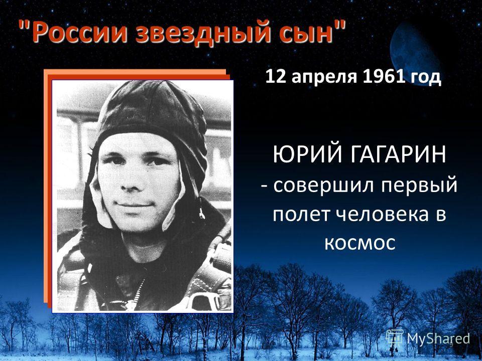 ЮРИЙ ГАГАРИН - совершил первый полет человека в космос России звездный сын Важнейшие этапы освоения космоса 12 апреля 1961 год 9