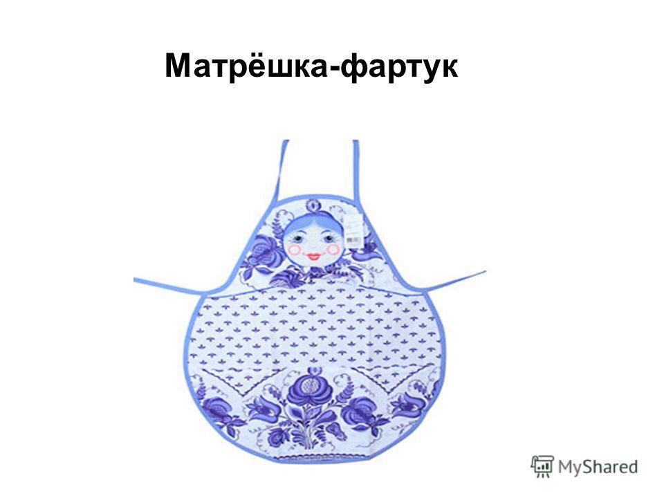 Матрёшка-фартук
