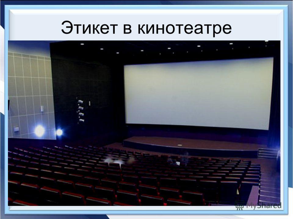Этикет в кинотеатре