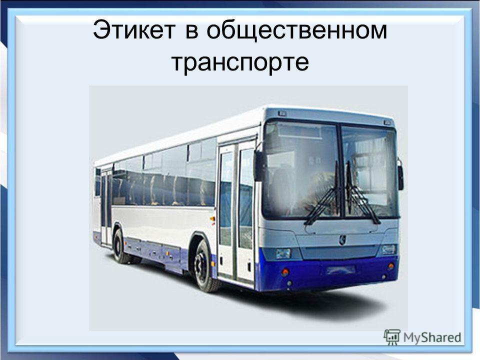 Этикет в общественном транспорте