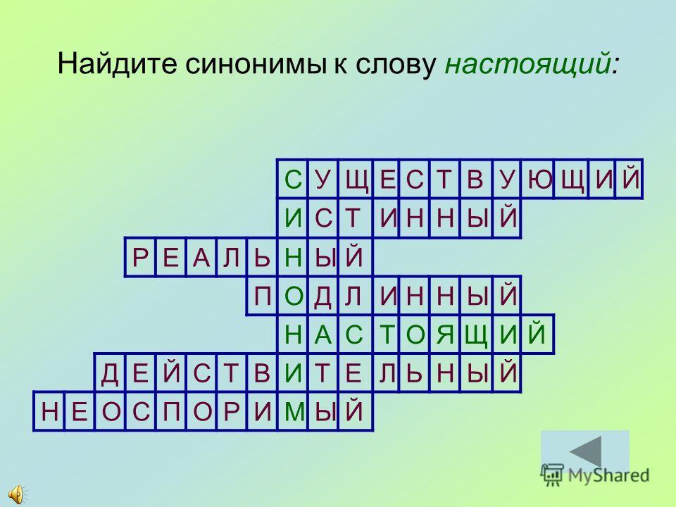 Решетка Найдите слова, которые можно вписать в горизонтальные и вертикальные ряды решетки. Буквы, уже данные в решетке, должны остаться на своих местах. Слова должны быть нарицательными именами существительными в именительном падеже. ооо оо о оао