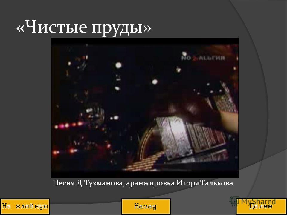 «Чистые пруды» Песня Д.Тухманова, аранжировка Игоря Талькова