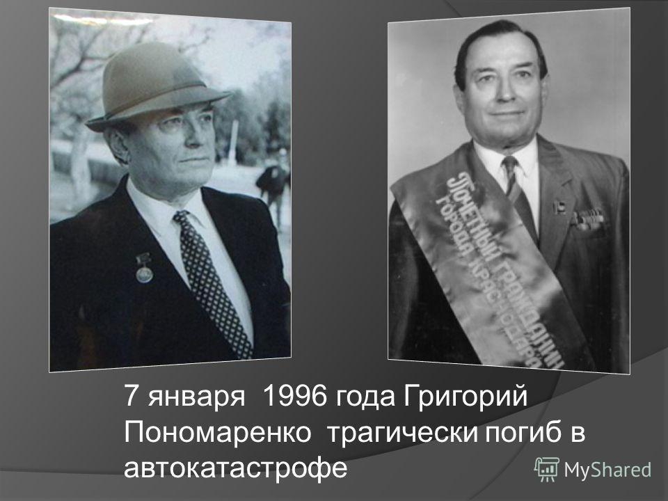 7 января 1996 года Григорий Пономаренко трагически погиб в автокатастрофе