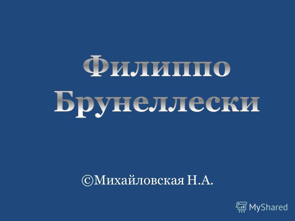 ©Михайловская Н.А.