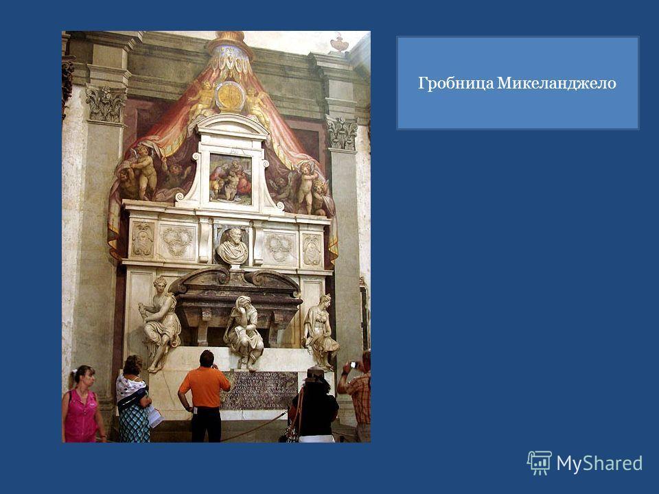 Гробница Микеланджело