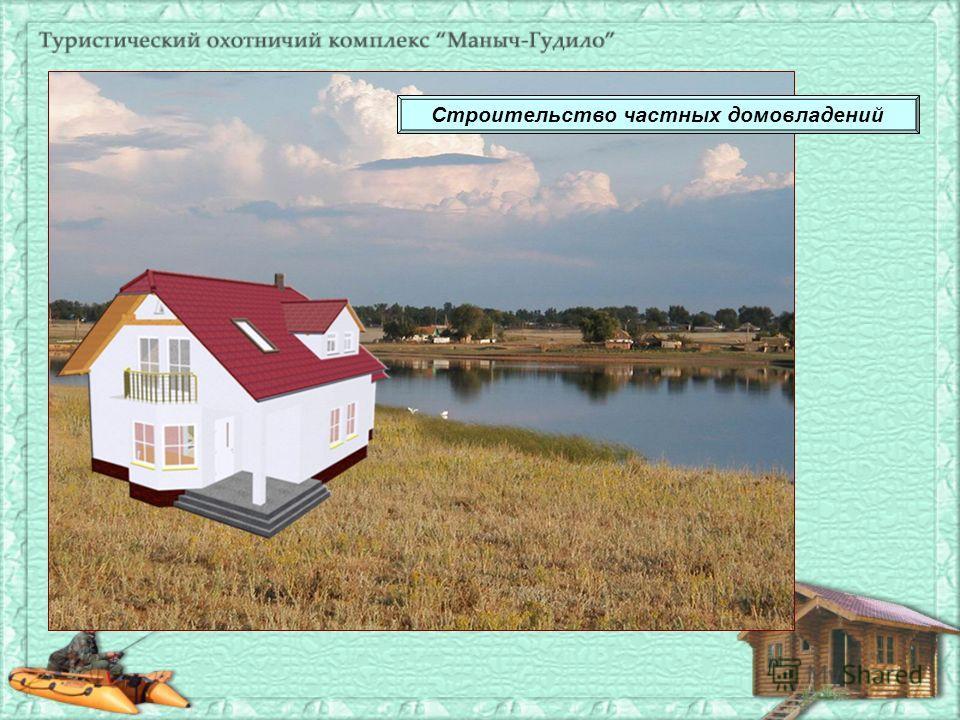 Строительство частных домовладений